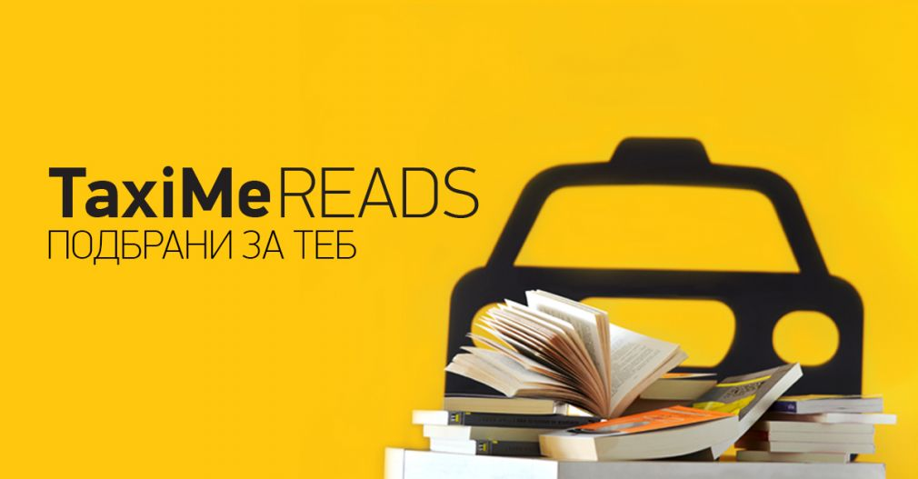 TaxiMeReads_1