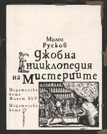 Джобна енциклопедия на мистериите