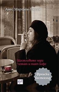 Щастливите хора четат и пият кафе
