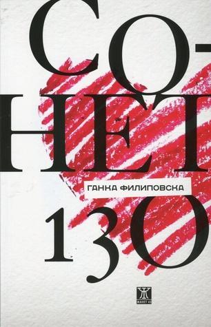Сонет 130