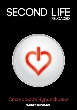 Second Life: Reloaded
