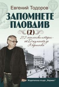 Запомнете Пловдив. 212 махленски истории – от Джумаята до Кършияка Кн.2