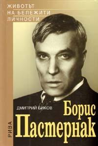 Борис Пастернак : Биография
