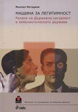 Машина за легитимност: Ролята на Държавна сигурност в комунистическата държава