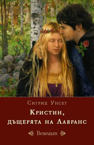 Кристин, дъщерята на Лавранс : Венецът
