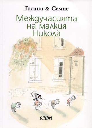 Междучасията на малкия Николà (Малкият Николà, #2)