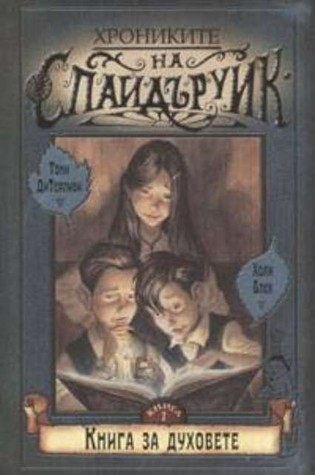 Книга за духовете (Хрониките на Спайдъруик, #1)