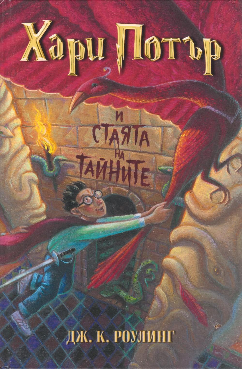 Хари Потър и Стаята на тайните (Хари Потър 2)
