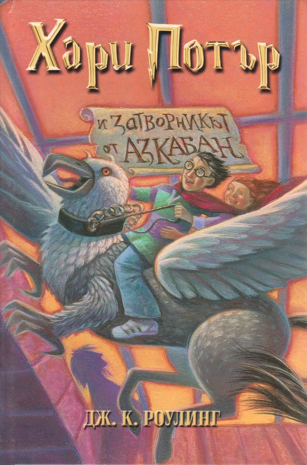 Хари Потър и затворникът от Азкабан (Хари Потър 3)