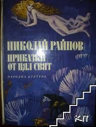 Български приказки