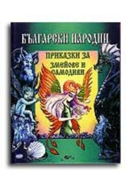 Български народни приказки. Приказки за змейове и самодиви