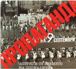 Пропаганда - лозунги от времето на социализма