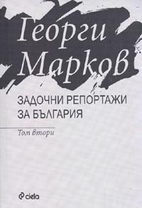 Задочни репортажи за България, том 2