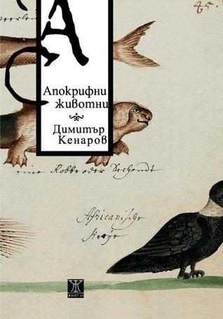Апокрифни животни
