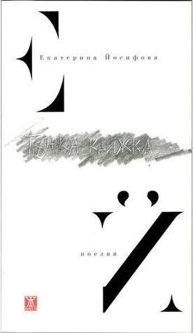Тънка книжка