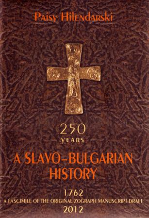 A Slavo-Bulgarian History