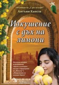 Изкушение с дъх на лимони