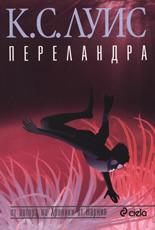 Переландра (Космическа трилогия, 2)