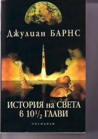 История на света в 10½  глави