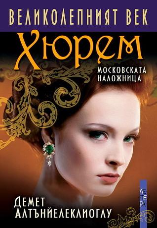 Великолепният век - Хюрем. Московската наложница