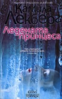 Ледената принцеса (Патрик Хедстрьом, #1)