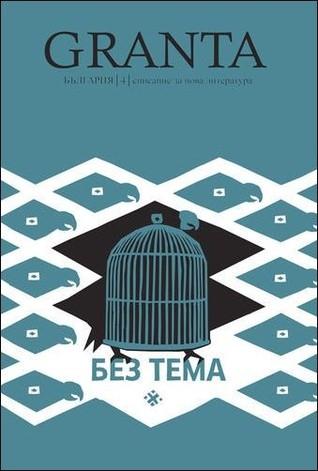 Granta Bulgaria 4. Без тема