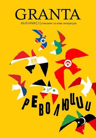 Granta Bulgaria 3. Революции