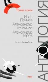Трима поети. Иван Пейчев, Александър Вутимски, Александър Геров