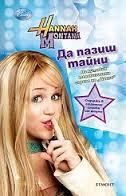 Hanna Montana Да пазиш тайни