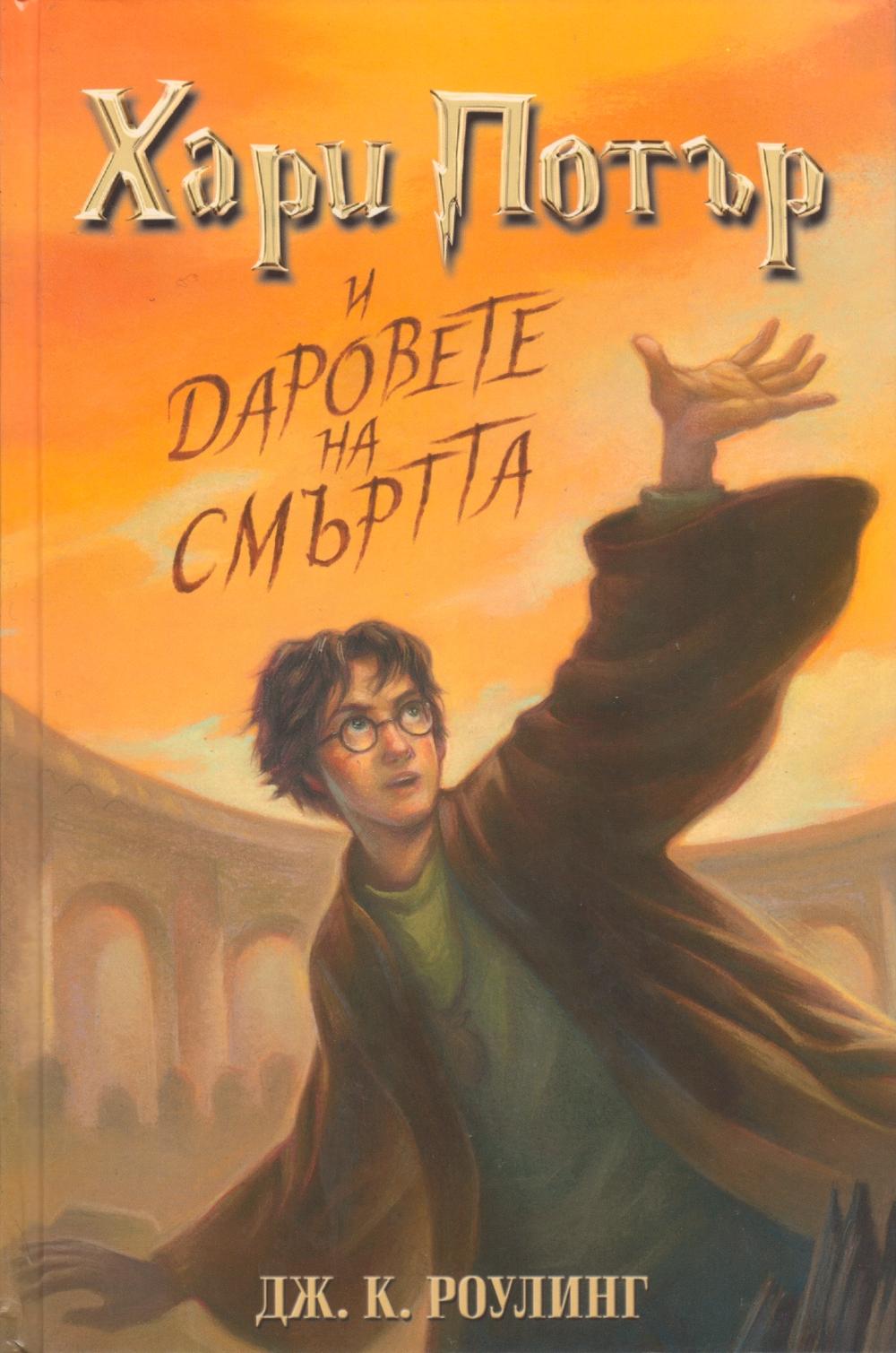Хари Потър и Даровете на смъртта (Хари Потър 7)