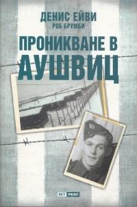 Проникване в Аушвиц : Мемоари