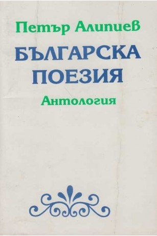 Българска поезия. Антология