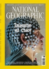 National Geographic, 06/2010