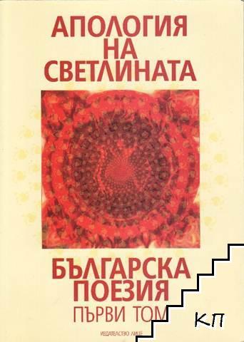 Апология на светлината : Българска поезия : Т. 1.