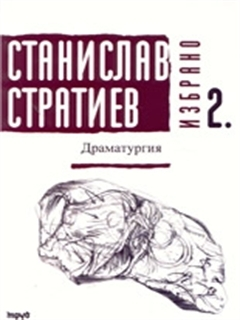 Избрано [Станислав Стратиев] : Т. 2. Драматургия