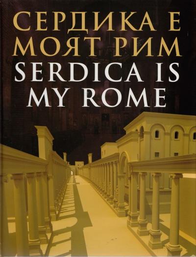 Сердика е моят Рим