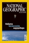 National Geographic, 10/2007