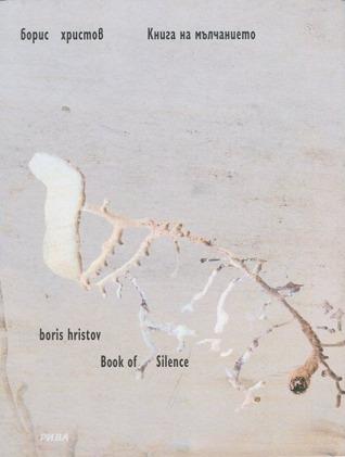 Книга на мълчанието = Book of Silence