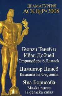 Драматургия Аскеер 2008