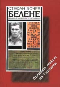 Белене: Сказание за концлагерна България