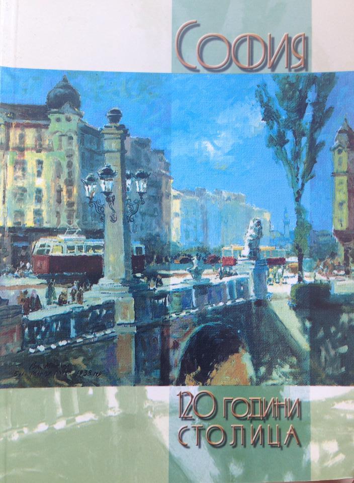 Столицата София  : Градът в мозайка от снимки, картини и спомени, позабравени факти и припомнени имена ...