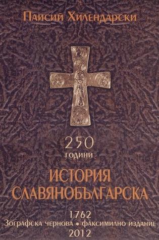 История Славянобългарска (1762 Зографска чернова - факсимилно издание 2012)