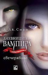 Дневниците на вампири свечеряване