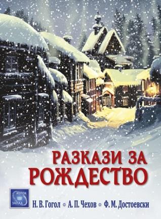 Разкази за Рождество