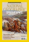 National Geographic, 03/2013