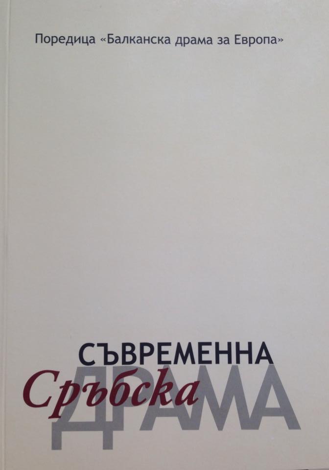 Съвременна сръбска драма