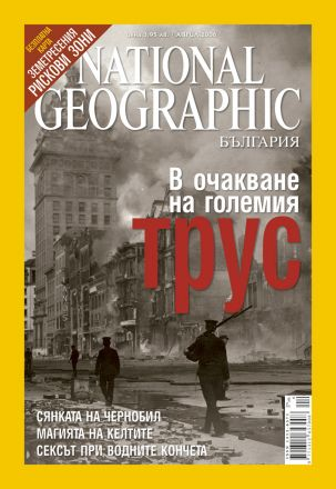 National Geographic, 04/2006