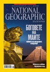 National Geographic, 08/2013