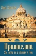 Приятелят. Яж, моли се и обичай в Рим