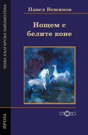 Нощем с белите коне
